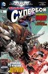 Обложка комикса Супербой №11