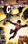 Обложка комикса Супербой №12
