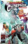 Обложка комикса Супербой №14