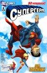 Обложка комикса Супергерл №2