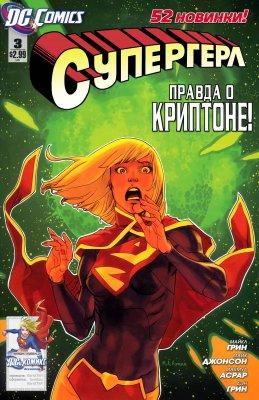 Серия комиксов Супергерл №3
