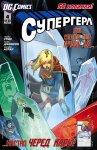 Обложка комикса Супергерл №4