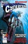 Обложка комикса Супергерл №6