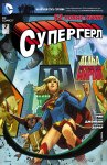 Обложка комикса Супергерл №7