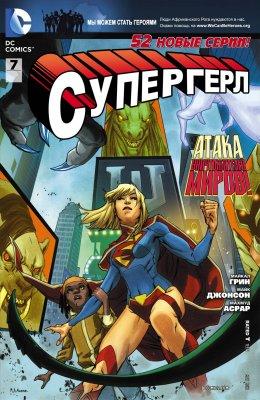 Серия комиксов Супергерл №7
