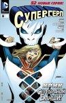Обложка комикса Супергерл №8