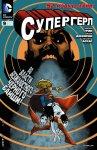 Обложка комикса Супергерл №9