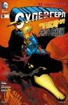 Обложка комикса Супергерл №10