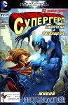 Обложка комикса Супергерл №11