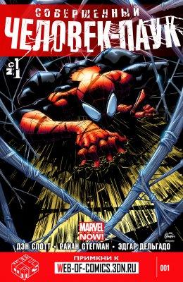 Серия комиксов Совершенный Человек-Паук №1