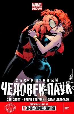 Серия комиксов Совершенный Человек-Паук №2