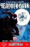 Обложка комикса Совершенный Человек-Паук №3