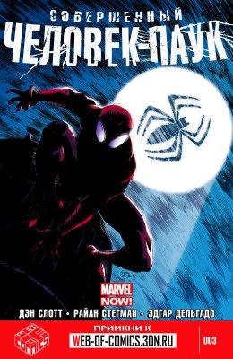 Серия комиксов Совершенный Человек-Паук №3