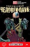Обложка комикса Совершенный Человек-Паук №4