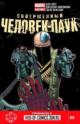 Серия комиксов Совершенный Человек-Паук №4