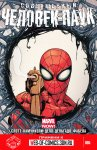 Обложка комикса Совершенный Человек-Паук №5