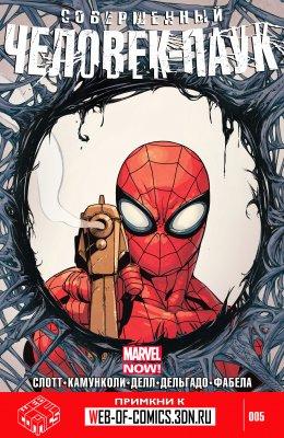Серия комиксов Совершенный Человек-Паук №5