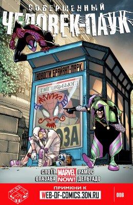 Серия комиксов Совершенный Человек-Паук №6