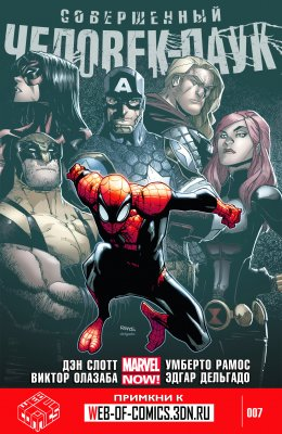 Серия комиксов Совершенный Человек-Паук №7