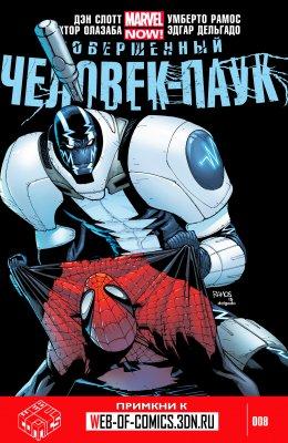 Серия комиксов Совершенный Человек-Паук №8