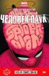 Обложка комикса Совершенный Человек-Паук №9