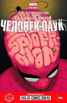 Серия комиксов Совершенный Человек-Паук №9