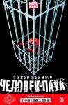Обложка комикса Совершенный Человек-Паук №11