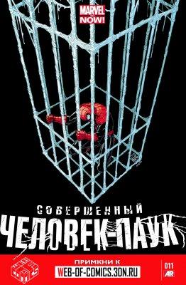 Серия комиксов Совершенный Человек-Паук №11