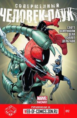 Серия комиксов Совершенный Человек-Паук №12