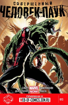 Серия комиксов Совершенный Человек-Паук №13