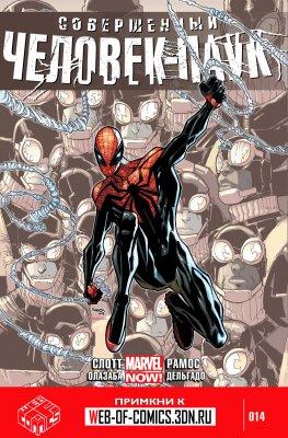 Серия комиксов Совершенный Человек-Паук №14