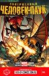 Обложка комикса Совершенный Человек-Паук №15