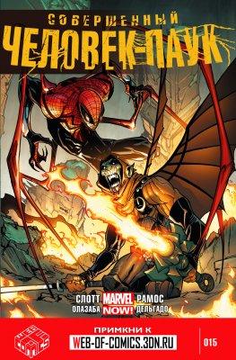 Серия комиксов Совершенный Человек-Паук №15