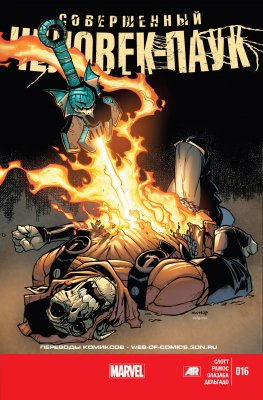 Серия комиксов Совершенный Человек-Паук №16
