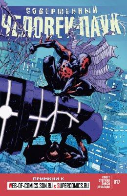 Серия комиксов Совершенный Человек-Паук №17