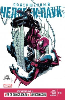 Серия комиксов Совершенный Человек-Паук №18