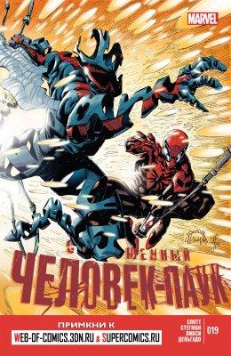 Серия комиксов Совершенный Человек-Паук №19