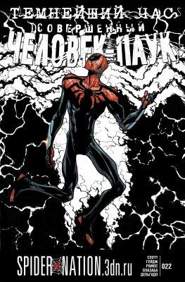 Серия комиксов Совершенный Человек-Паук №22