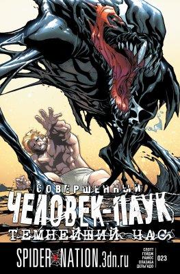 Серия комиксов Совершенный Человек-Паук №23