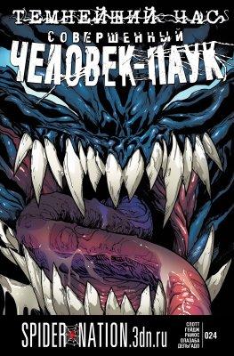 Серия комиксов Совершенный Человек-Паук №24