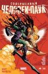 Обложка комикса Совершенный Человек-Паук №26