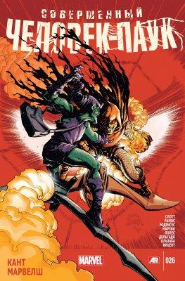 Серия комиксов Совершенный Человек-Паук №26