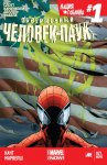 Обложка комикса Совершенный Человек-Паук №27