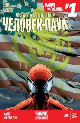 Серия комиксов Совершенный Человек-Паук №27