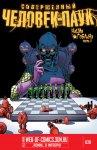 Обложка комикса Совершенный Человек-Паук №28