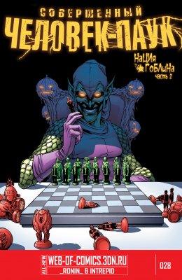 Серия комиксов Совершенный Человек-Паук №28