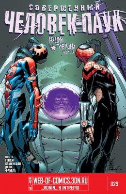 Серия комиксов Совершенный Человек-Паук №29
