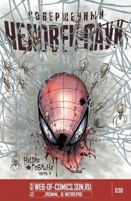Серия комиксов Совершенный Человек-Паук №30