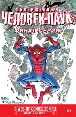 Серия комиксов Совершенный Человек-Паук №31