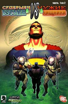 Серия комиксов Супермен и Бэтмен Против Чужих и Хищников